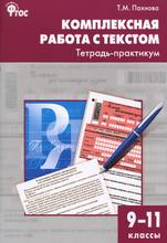 Комплексная работа с текстом. 9-11 классы. Тетрадь-практикум, Т. М. Пахнова