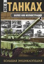 Все о танках, Ю. Ф. Каторин, Н. Л. Волковский, В. О. Шпаковский