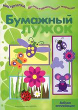 Бумажный лужок. Азбука аппликации, И. А. Лыкова