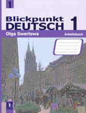 Blickpunkt Deutsch 1: Arbeitsbuch / Немецкий язык. 8 класс. В центре внимания немецкий 1. Рабочая тетрадь, Ольга Зверлова