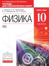 Физика. 10 класс. Тетрадь для лабораторных работ, Н. С. Пурышева, С. В. Степанов