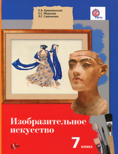 Изобразительное искусство. 7 класс. Учебник, Е. А. Ермолинская, Е. С. Медкова, Л. Г. Савенкова