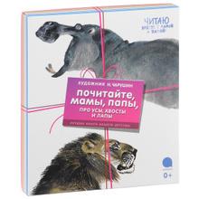 Почитайте, мамы, папы, про усы, хвосты и лапы (комплект из 4 книг), Евгений Чарушин