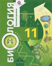 Биология. 11 класс. Базовый уровень. Учебник, И. Н. Пономарева, О. А. Корнилова, Т. Е. Лощилина, П. В. Ижевский