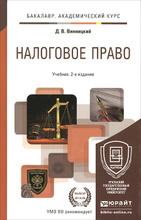 Налоговое право. Учебник, Д. В. Винницкий