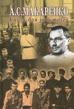 Книга для родителей, А. С. Макаренко