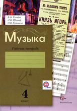 Музыка. 4 класс. Рабочая тетрадь, В. О. Усачева, Л. В. Школяр, О. В. Кузьмина