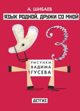 Язык родной, дружи со мной, А. Шибаев