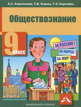 Обществознание. 9 класс. Учебник, Е. С. Королькова, Т. В. Коваль, Г. Э. Королева