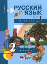 Русский язык. 2 класс. Учебник. В 3 частях. Часть 1, Н. А.Чуракова