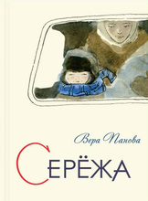 Сережа, Вера Панова