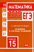 ЕГЭ 2015. Математика. Задача 15. Уравнения и системы уравнений, В. А. Шестаков, П. И. Захаров