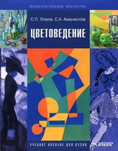 Цветоведение. Учебное пособие (+ CD-ROM), С. П. Ломов, С. А. Аманжолов