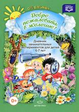 Добро пожаловать в экологию! Дневник занимательных экспериментов для детей 6-7 лет, О. А. Воронкевич