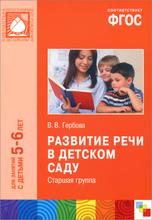 Развитие речи в детском саду. Старшая группа. Для занятий с детьми 5-6 лет, В .В. Гербова