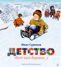 """Детство. """"Вот моя деревня..."""", Иван Суриков"""