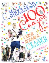 Самые любимые сказки, C. Михалков