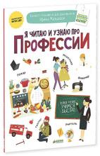 Я читаю и узнаю про профессии, Ирина Мальцева