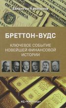 Бреттон-Вудс. Ключевое событие новейшей финансовой истории, Валентин Катасонов