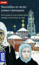 Nouvelles et recits russes classiques / Русские классические повести и рассказы,