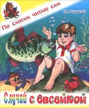 Случай с Евсейкой, М. Горький