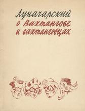 О Вахтангове и вахтанговцах,