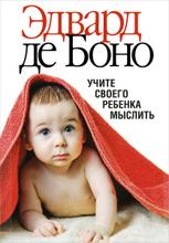 Учите своего ребенка мыслить, Эдвард де Боно