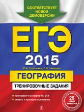 ЕГЭ 2015 География. Тренировочные задания, Ю.А. Соловьева, О.В. Чичерина