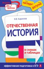 Отечественная история в схемах и таблицах, В.В. Кириллов