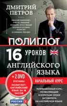 Английский язык. 16 уроков. Начальный курс (+ 2 DVD), Дмитрий Петров