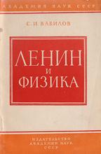 Ленин и физика,