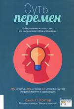 Суть перемен. Невыдуманные истории о том, как люди изменяют свои организации, Джон П. Коттер, Дэн С. Коэн