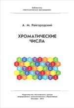 Хроматические числа, А. М. Райгородский