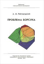 Проблема Борсука, А. М. Райгородский