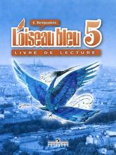 L'oiseau bleu 5: Livre de lecture / Французский язык. 5 класс. Книга для чтения, Э. М. Береговская