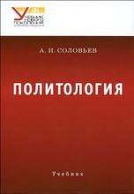 Политология. Учебник, А. И. Соловьев