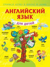 Английский язык для детей, В.А. Державина