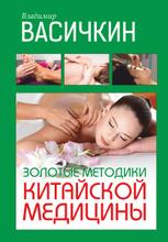 Золотые методики китайской медицины, Васичкин В.И.