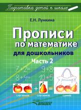 Прописи по математике для дошкольников. В 2 частях. Часть 2. Цифры от 11 до 20, Е. Н. Лункина