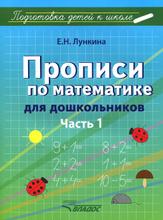 Прописи по математике для дошкольников. В 2 частях. Часть 1. Цифры от 1 до 10, Е. Н. Лункина