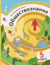 Обществознание. 5 класс. Учебник, О. Б. Соболева, О. В. Иванов