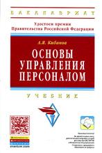 Основы управления персоналом. Учебник, А. Я. Кибанов