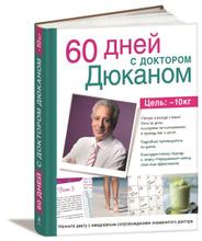 60 дней с доктором Дюканом, Пьер Дюкан