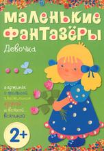 Девочка (набор из 8 карточек), Елена Ульева