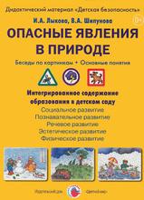Опасные явления в природе. Беседы по картинкам. Основные понятия. Дидактический материал (набор из 8 карточек), И. А. Лыкова, В. А. Шипунова