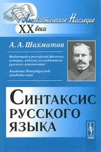 Синтаксис русского языка, А. А. Шахматов