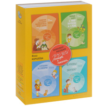 Учусь слушать и говорить (комплект из 4 книг), Инна Королева