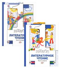 Литературное чтение. 1 класс. Учебник (комплект из 2 книг), Н. Ф. Виноградова, И. С. Хомякова, И. В. Сафонова, В. И. Петрова