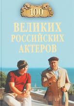 100 великих российских актеров, В. В. Бондаренко