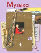 Музыка. 4 класс. Учебник, В. О. Усачева, Л. В. Школяр